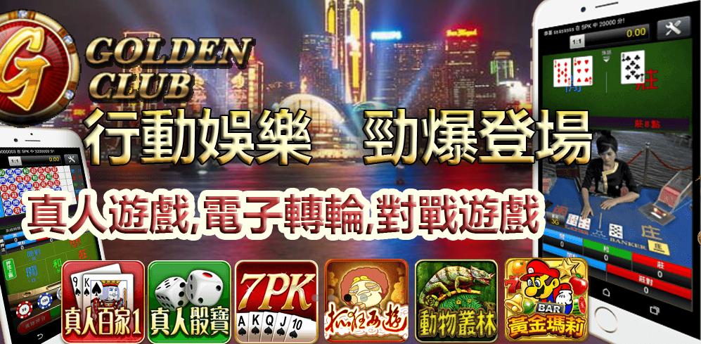 全台灣最公平遊戲黃金俱樂部